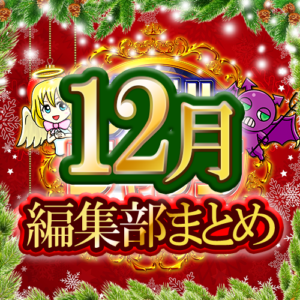 【ダブジャ12月まとめ】12月開催の大盛況ホールをピックアップ! 天使が注目したホールはこれだ!